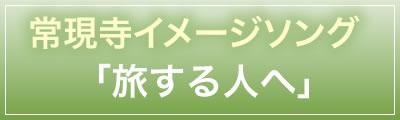 常現寺イメージソング「旅する人へ」